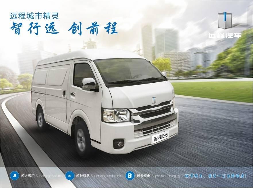 远程E6纯电动厢式运输车